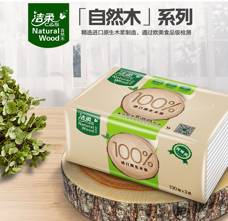 纸巾 洁柔MR001-01 软抽原木 130抽 6包/提 进口原生木浆 无香